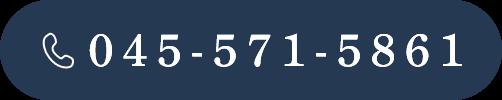 045-571-5861
